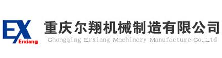 万博app下载手机客户端尔翔机械制造有限公司